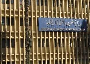 عاجل| تجديد حبس 4 من قيادات وزارة التموين بتهمة الرشوة