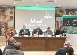 """مناقشة موقف الإسلام السياسي من سعد زغلول بمؤتمر """"ثورة 19 بعد مئة عام"""""""