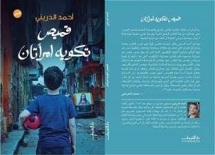 «قميص تكويه امرأتان»: مجموعة قصصية جديدة لأحمد الدرينى فى معرض الكتاب