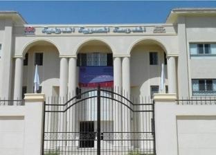 المدرسة المصرية الدولية بالتجمع الخامس تعلن عن وظائف لعدد من التخصصات