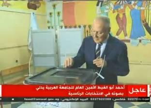 عاجل| أبو الغيط يدلي بصوته في الانتخابات الرئاسية المصرية