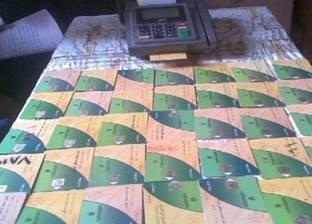 """""""تموين كفر الشيخ"""" تتسلم أكثر من 6 آلاف بطاقة تموينية ذكية"""