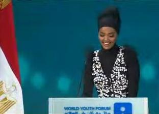 أول عارضة محجبة من منصة شباب العالم: لا تغير نفسك.. غير قواعد اللعبة