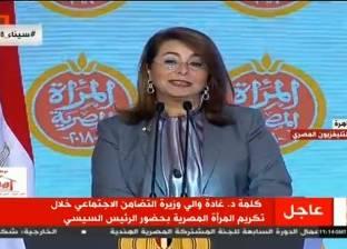 """""""التضامن"""" توقع بروتوكول تعاون مع الجمعية المصرية لدعم ذوي الإعاقة"""