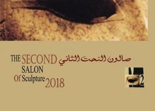 الثلاثاء.. انطلاق فعالیات صالون النحت الثاني بقصر الفنون