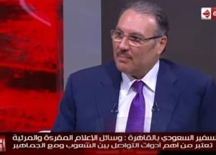السفير السعودي: عمليات تطوير المشاعر المقدسة لا تقف عند حد معين