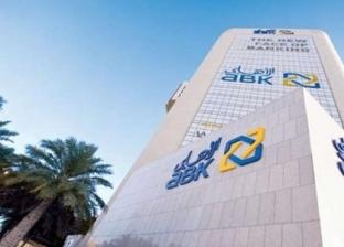 البنك الأهلي الكويتي يعلن عن 4 وظائف شاغرة.. تعرف على الشروط