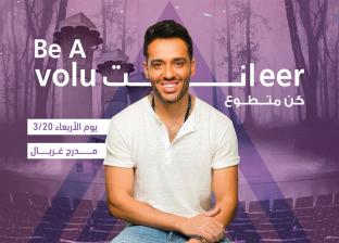 """غدا.. """"التضامن"""" تدشن حملة """"كن متطوع"""" في جامعة عين شمس"""