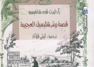 """""""القومي للترجمة"""" يحتفل بالطبعة العربية من """"قصة بيتر شليمل العجيبة"""""""