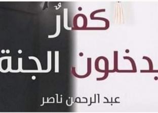 نادي القصة بـ«الجزيرة» يناقش «كفار يدخلون الجنة» لعبدالرحمن ناصر غدا