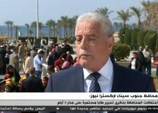 """محافظ جنوب سيناء عن """"طابا"""":  أقدس وأطهر وأعز نقطة في مصر"""