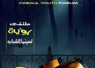 انطلاق فعاليات مهرجان رؤية لسينما الشباب للمرة الأولى في الإسماعيلية