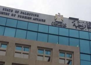 فلسطين: ماضون في تدويل القضية.. ونبحث عن شريك سلام حقيقي في إسرائيل