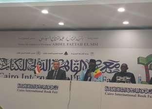 """""""الأدب السنغالي باللغة العربية"""".. ندوة على هامش معرض الكتاب"""