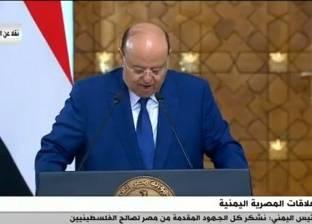هادي: نعول على مصر الكثير في مواجهة التطرف.. وإيران تضر بأمن المنطقة