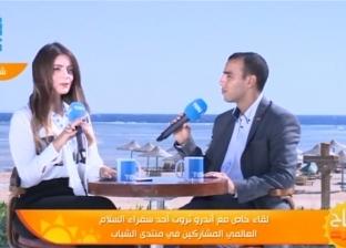 """فيديو  أحد سفراء السلام العالمي: """"الأجانب لديهم فكرة أن المسلمين والمسيحيين يعيش كل منهم في محافظات مختلفة"""""""