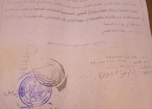 """أهالي """"السرو"""" بدمياط يطالبون بإقامة وحدة غسيل كلوي: نعاني الأمرّين"""