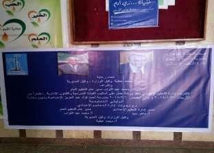 """""""تعليم القاهرة"""" تنظم ورشة عن أساليب القيادة للتعليم الإعدادي"""