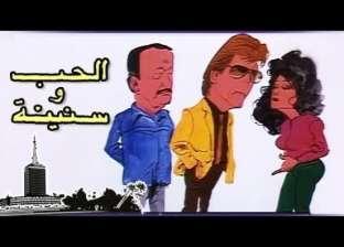 «الحب وسنينه» عند أحمد رجب.. سخرية من الأزواج ونكت فلسفية للأحباب