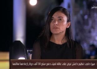 """""""لمياء"""" تروي معاناتها مع داعش: اعتبروا الإيزيديات كفارا وأخذونا سبايا"""