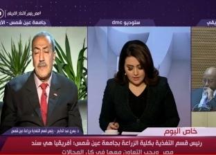 عبد الدايم: مصر سيكون لها دور رائد في مكافحة الأغذية الفاسدة بأفريقيا