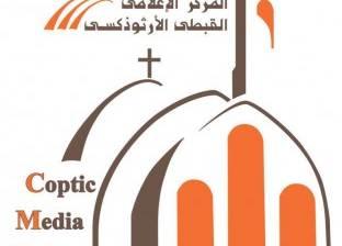 """""""خمس سنوات من الرعاية"""" الكنيسة الأرثوذكسية تحتفل بذكرى تجليس البابا"""