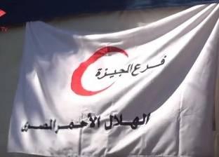 """""""الهلال الأحمر بالقليوبية"""": إنشاء دار لإيواء ضحايا الاتجار بالبشر"""