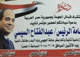 """السفير محمد العرابي يحضر مؤتمرا لدعم السيسي بـ""""أبا البلد"""" في المنيا"""