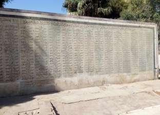 """استجابة لـ""""الوطن"""".. نقل جدارية شهداء أكتوبر من حديقة حيوان بني سويف"""