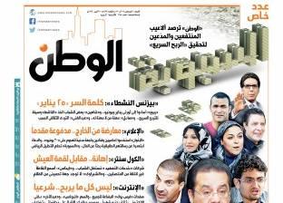 """عدد خاص في """"الوطن"""" غدا: السبوبة.. ألاعيب المدعين لتحقيق """"الربح السريع"""""""
