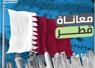 فيديو| قناة سعودية ترصد معاناة الشعب القطري من سياسات تنظيم الحمدين