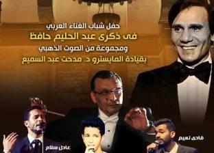 """السبت.. """"بيت الغناء العربي"""" يحتفل بذكرى العندليب الأسمر"""