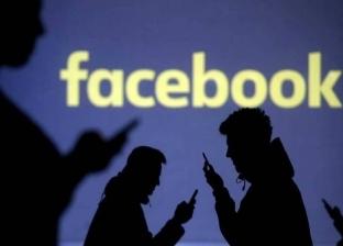 """""""فيسبوك"""" يطلق أداه جديدة للحفاظ على خصوصية مستخدميه"""