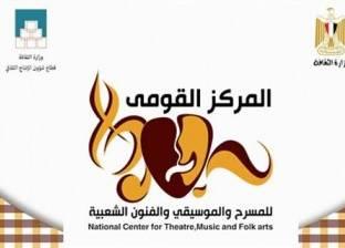 الليلة.. حفل الفرقة الموسيقية للمركز القومي ببيت السحيمي