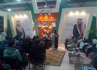 """""""الخضير والمطيري وبشاير"""" في أمسية شعرية بالجناح السعودي بمعرض الكتاب"""