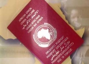 """""""الحلم المرتقب"""".. جواز السفر الإفريقي الموحد من أهداف 2063"""