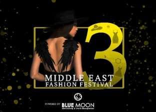 الغردقة تحتضنأكبر مهرجان للموضة في الشرق الأوسط 28 مارس