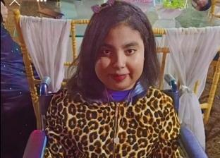 «حبيبة»  هاجمها المرض بشراسة في عمر الثامنة.. وتحتاج حقنة بـ34 ألف جنيه