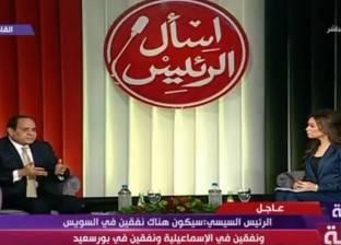 """س و ج من مبادرة """"اسأل الرئيس"""": الشعب المصري صلب وقوي وصامد"""