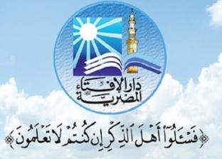 دار الإفتاء توضح حكم الدين في ترك الصلوات المفروضة عمدا