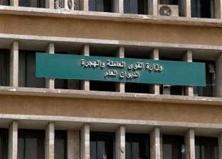 """""""القوى العاملة"""" تحصل 12.8 مليون جنيهمستحقات للعمالة المصرية بالسعودية"""