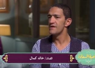 """خالد كمال: شخصية """"ملاك"""" في """"أبوالعروسة"""": """"مميزة وفيها كل حاجة وعكسها"""""""