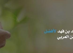 """بعد الإعلان عن جائزة """"محمد بن فهد"""".. """"الوطن"""" تنشر أبرز  المعلومات عنها"""