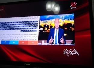 """عمرو أديب يبرز تقرير """"الوطن"""" عن لافتة """"المستر بيحبك تتجوزيه"""""""