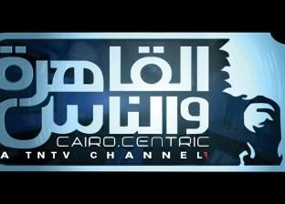 """""""القاهرة والناس"""": ملتزمون بقرارات """"الأعلى للاعلام"""" حول """"شيخ الحارة"""""""