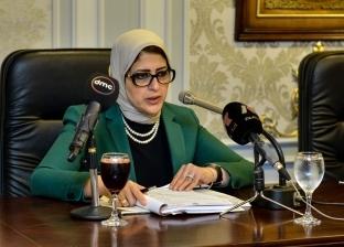 """وزيرة الصحة: تشميع وحدة غسيل """"ديرب نجم"""".. وخروج جميع المصابين عدا حالة"""