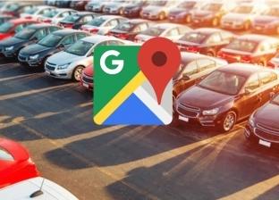 طرق الاستفادة من خرائط جوجل في العثور على مكان لركن سيارتك