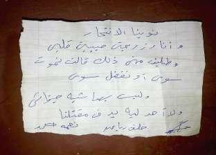"""رسالة مزارع بخط يده كتبها لـ""""الشرطة"""" قبل أن يقتل زوجته وينتحر"""
