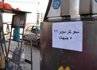 «التموين»: ضبط 21 ألف لتر بنزين وسولار قبل بيعها بالسوق السوداء
