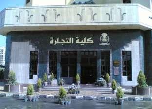 أسماء المرشحين لمنصب عميد كلية التجارة جامعة المنصورة